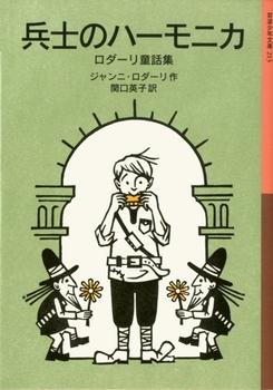 岩波少年文庫 兵士のハーモニカ ロダーリ童話集