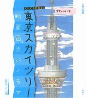 ぐんぐんのびる! 東京スカイツリー 断面図と大パノラマ