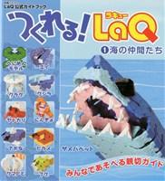 つくれる! LaQ(1) 海の仲間たち