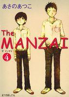 ポプラ文庫ピュアフル The MANZAI (4)