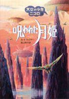 天空の少年二コロ (2) 呪われた月姫