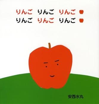 絵本名:りんごりんごりんご りんごりんごりんご 作:安西水丸/絵:安西水丸