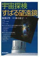 ノンフィクション 科学の扉 宇宙探検 すばる望遠鏡