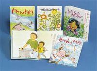 新日本絵とおはなしシリーズ(全8巻)