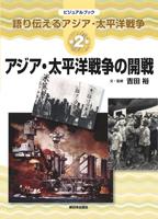 語り伝えるアジア・太平洋戦争(2) アジア・太平洋戦争の開戦