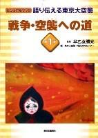 語り伝える東京大空襲(1) 戦争・空襲への道