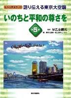 語り伝える東京大空襲(5) いのちと平和の尊さを