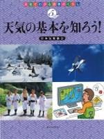 天気でわかる四季のくらし(5) 天気の基本を知ろう!