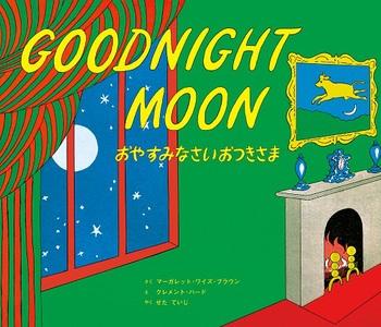 英日CD付 英語絵本 おやすみなさいおつきさま GOODNIGHT MOON