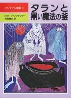 プリデイン物語 (2) タランと黒い魔法の釜