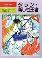 プリデイン物語 (5) タラン・新しき王者
