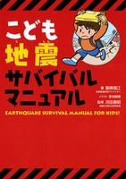 こども地震サバイバルマニュアル