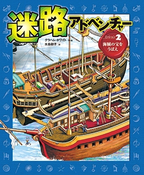 迷路アドベンチャー(2) 海賊から宝をうばえ