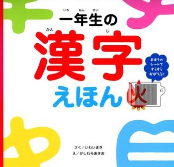一年生の漢字えほん
