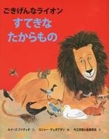 ごきげんなライオン すてきなたからもの