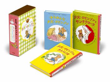 テディ・ロビンソンシリーズ  3冊セット