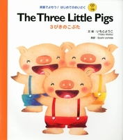 The Three Little Pigs 3びきのこぶた
