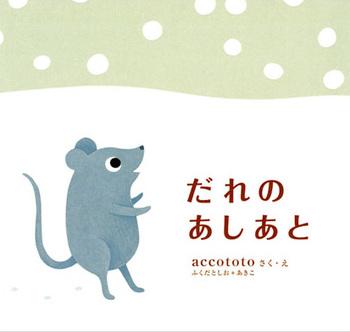 絵本名:だれのあしあと 作:accototo ふくだとしお+あきこ/絵:accototo ふくだとしお+あきこ 出版社:大日本図書