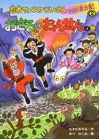 忍者サノスケじいさん わくわく旅日記(2)  おさるのおんせんの巻 長野の旅