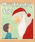サンタさんたら、もう!