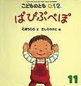 絵本名:ぱぴぷぺぽ 作:石津 ちひろ/絵:たしろ ちさと 出版社:福音館書店