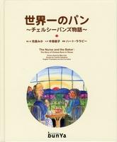 世界一のパン〜チェルシーバンズ物語〜