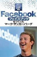 Facebookをつくったマーク・ザッカーバーグ
