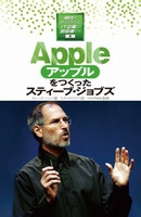 Appleをつくったスティーブ・ジョブズ