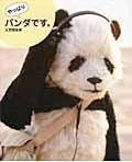 やっぱりパンダです。