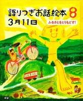 語りつぎお話絵本 3月11日(8) ふるさとをとりもどす!