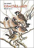 にわやこうえんにくるとり 日本の野鳥(1)
