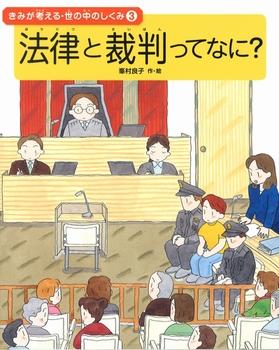 法律と裁判ってなに?