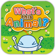 (デジタル)What's this Animal?〜Waochi! English School!〜