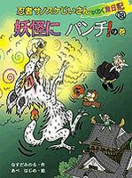 忍者サノスケじいさん わくわく旅日記(18) 妖怪にパンチ!の巻 大阪の旅