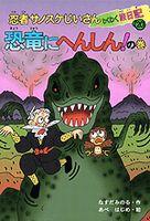 忍者サノスケじいさん わくわく旅日記(20) 恐竜に へんしん!の巻 福井の旅