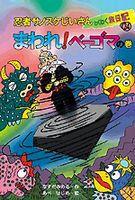 忍者サノスケじいさん わくわく旅日記(34) まわれ!ベーゴマの巻 埼玉の旅
