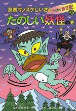忍者サノスケじいさん わくわく旅日記(37) たのしい妖怪の巻 岩手の旅