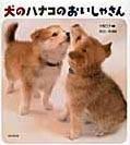 犬のハナコのおいしゃさん