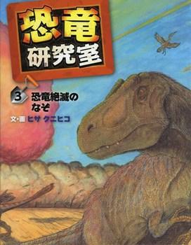 恐竜研究室 (3) 恐竜絶滅のなぞ