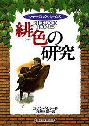 緋色の研究(シャーロック・ホームズ)