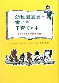 幼稚園園長が書いた子育ての本 〜あかんおかんの共育問題〜
