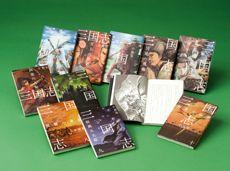 三国志セット(全10巻)