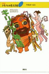 21世紀版少年少女世界文学館(1) ギリシア神話