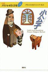 21世紀版少年少女世界文学館(10) 小公子