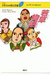 21世紀版少年少女世界文学館(9) 若草物語