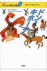 21世紀版少年少女世界文学館(21)  ドン=キホーテ