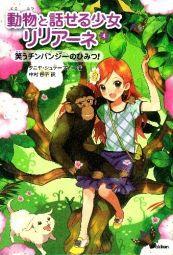動物と話せる少女リリアーネ(4) 笑うチンパンジーのひみつ