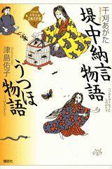 21世紀版少年少女古典文学館(7) 堤中納言物語・うつほ物語