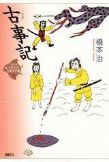 21世紀版少年少女古典文学館(1) 古事記