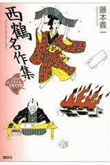 21世紀版少年少女古典文学館(17) 西鶴名作集